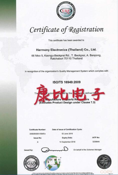KDS汽车技术TS16949认证