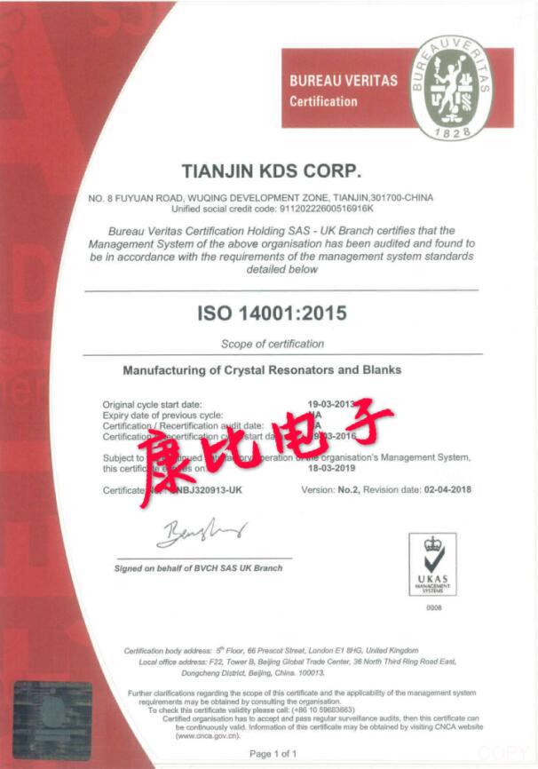 日本KDS株式会社ISO14001环境管理体系认证书