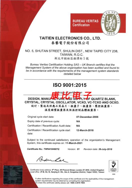 泰艺电子ISO 9001:2015质量认证书