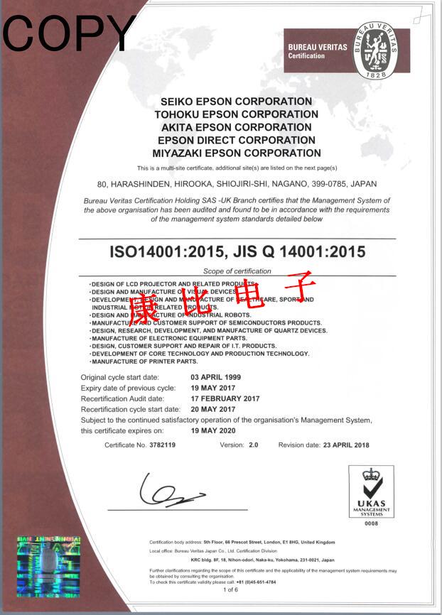 爱普生ISO14001:2015,JIS Q 14001:2015环境管理证书