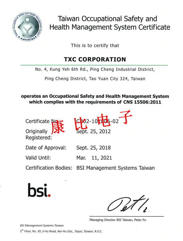 台湾晶技TXC CNS 15506安全卫生管理系统验证证书