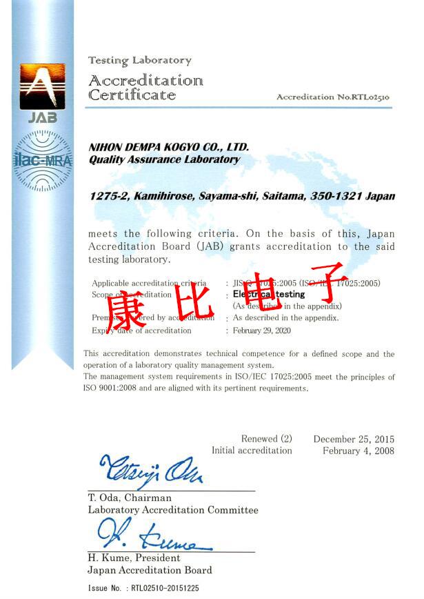 NDK质量保证实验室ISO IEC17025认证