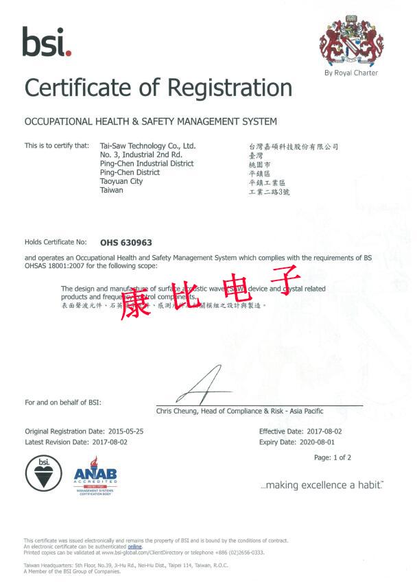 台湾嘉硕科技ISO14001 2015环境管理体系认证