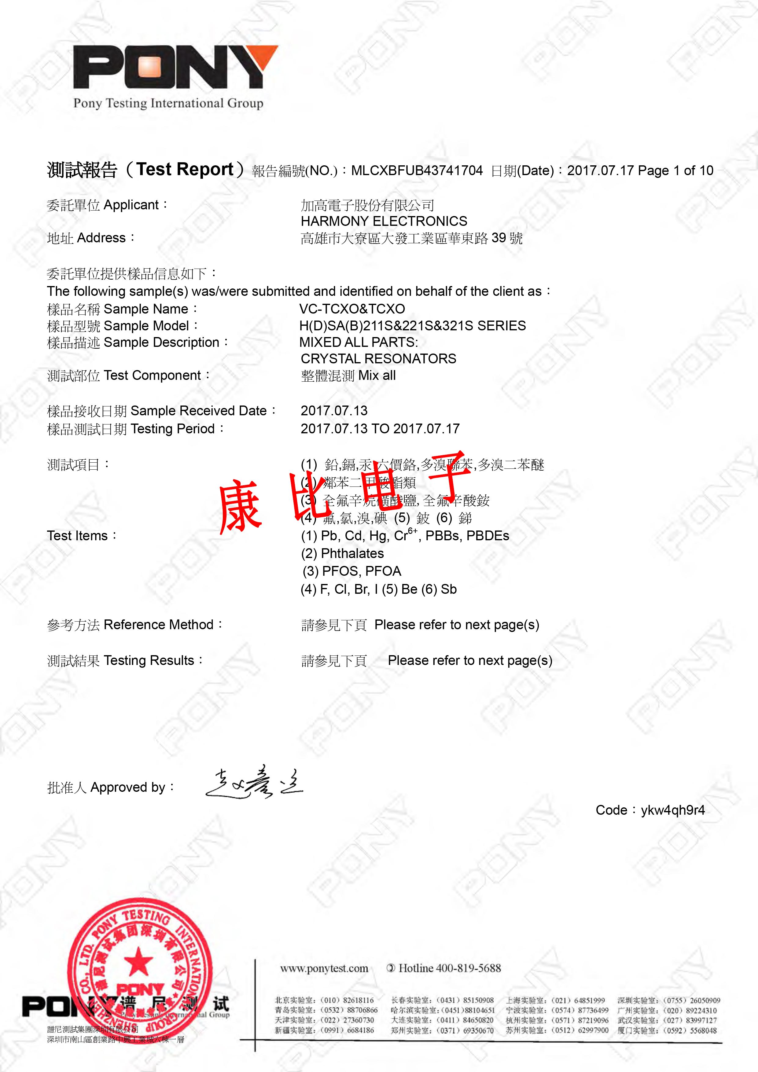 加高电子VC-TCXO环保测试报告