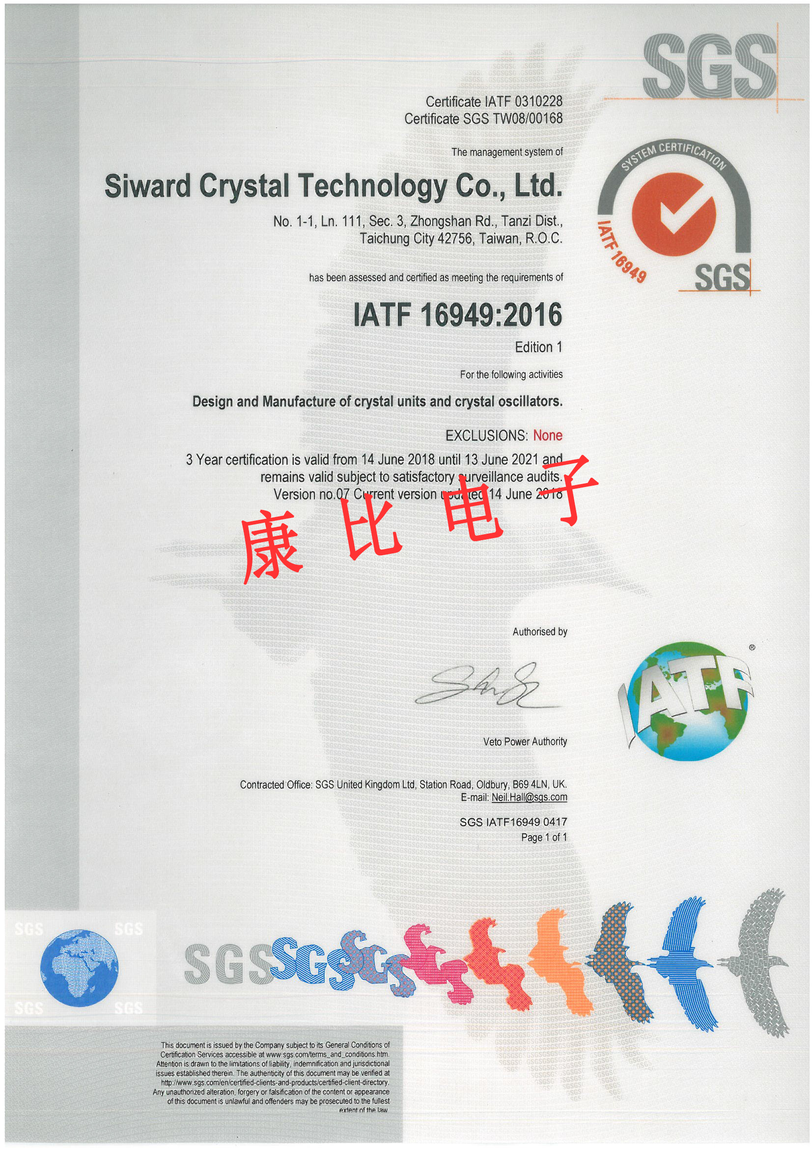 SIWARD车载晶振IATF16949认证
