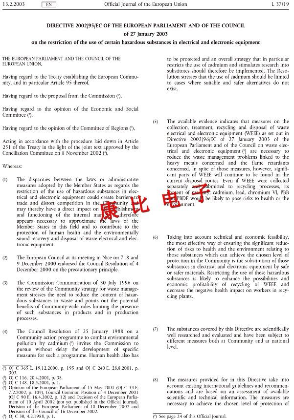 百利通亚陶晶振欧盟指令证书