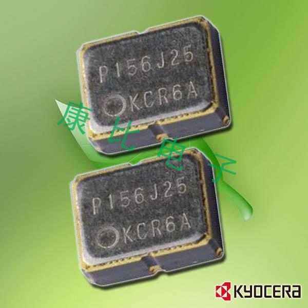 京瓷晶振,贴片晶振,KC3225L-H3晶振